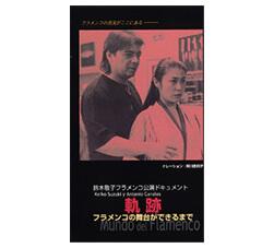 ビデオ 軌跡 フラメンコの舞台ができるまで<br>2000円 VHSビデオ/カラー/60分