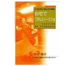 DVD 自宅でクルシージョ「フラメンコはライフワーク(アレグリアス)」<br>定価:3,780円(税込) ・DVD約84分+特典映像約11分/8頁カラーブックレット付